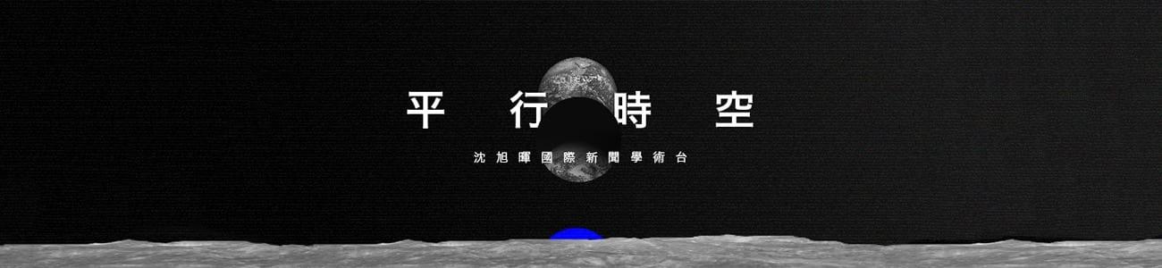 沈旭暉國際新聞學術台